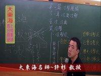 ★大東海(109年、110年)→『法學緒論』精修→新班開課→「大東海」名師→許杉 教授!