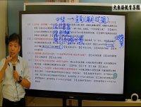 ★大東海→109年→『公民』→考前題庫菁英班→大東海領袖名師→林起孝 教授!