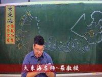 ★大東海→109年→『國文(測驗)』→考前題庫菁英班→大東海領袖名師→羅文教授