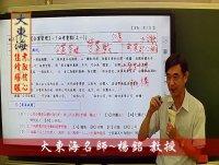 ★大東海→109、110年→『企業管理』→必考重點~菁英班→大東海領袖名師→楊銘 教授