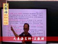 ★大東海→109、110年→『公民』密集精修→新班開課→大東海領袖名師→王忠義 教授!