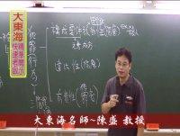 ★大東海→109、110年→『刑法』精修→新班開課→大東海領袖名師→陳盛 教授!