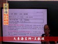 ★大東海→109、110年→『公民』→經典試題~解析班→大東海領袖名師→王忠義 教授!