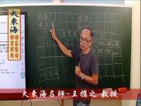 ★大東海(109年、110年)→『國文(公文)』→必考重點~菁英班→「大東海」名師→王攜之 教授!