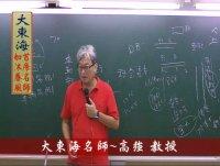 ★大東海(109年、110年)→『鐵路法』精修→新班開課→「大東海」首席名師→「高強」教授!