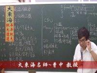 ★大東海(109、110年)→『計算機概要』精修→新班開課→大東海天王名師→曹中 教授!