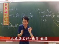 ★大東海(109年、110年)→『經濟學』精修→新班開課→「大東海」名師→張賢 教授!