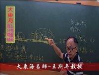 ★大東海(109年、110年)→『憲法』精修→新班開課→「大東海」名師→王斯年 教授!