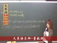 ★大東海(109、110年)→『警專數學』精修 →新班開課→大東海領袖名師→董又瑄 教授!