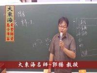 ★大東海(109、110年度)→『心理學』精修→新班開課→大東海王牌名師→郭揚 教授!