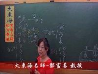 ★【大東海→109、110年】→『英文』精修→新班開課→大東海(天王名師)→鄭富美 教授