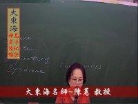 ★【大東海→109、110年】→『英文』精修→新班開課→大東海(領袖名師)→陳蕙 教授