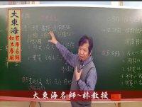 ★大東海→(109、110年)→『憲法』密集精修班→新班開課→大東海領袖名師→林起孝 教授!
