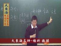 ★大東海(109年、110年)→『國文(測驗)』精修→新班開課→「大東海」天王名師→楊昕 教授!