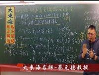★大東海→(109年)『地方自治(概要)』~考前菁英題庫班→「大東海」領袖名師~蔡元德 教授!