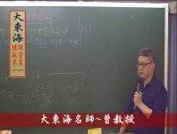 ★【大東海→109、110年】→『土地經濟學』精修→新班開課→大東海(王牌名師)→曾韋豪 教授!