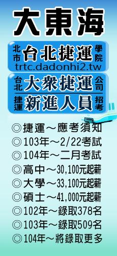 大東海台北捷運招考學院