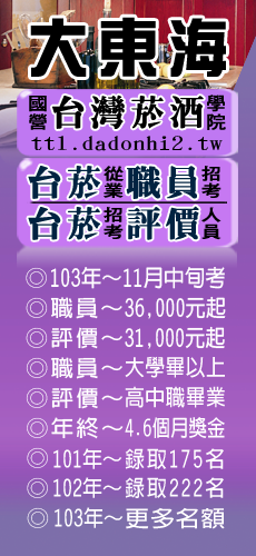 大東海台灣菸酒學院